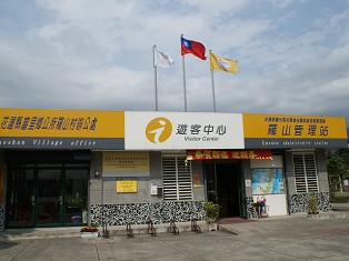 Luoshan Visitor Center