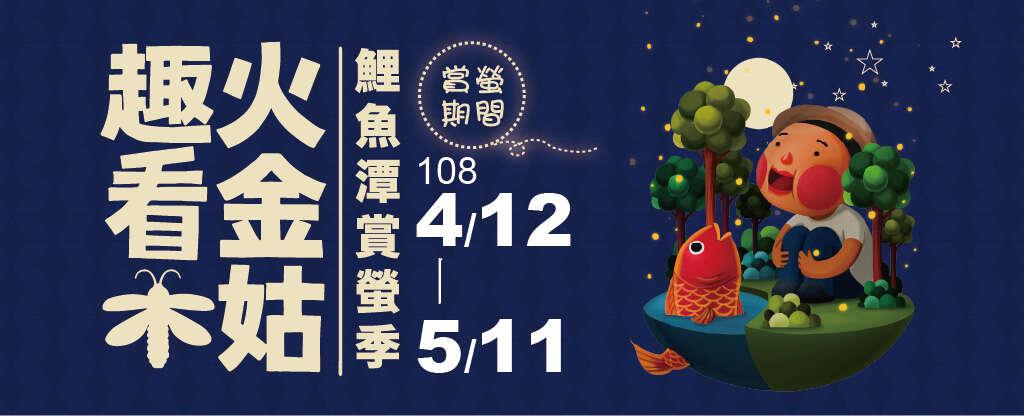 [活動報名及資訊]2019鯉魚潭賞螢季-趣看火金姑「請點我」-花東縱谷國家風景區