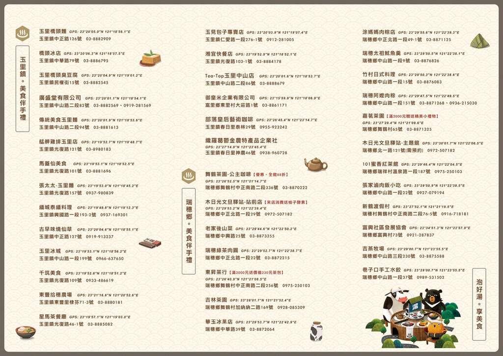 台灣好湯摺頁2