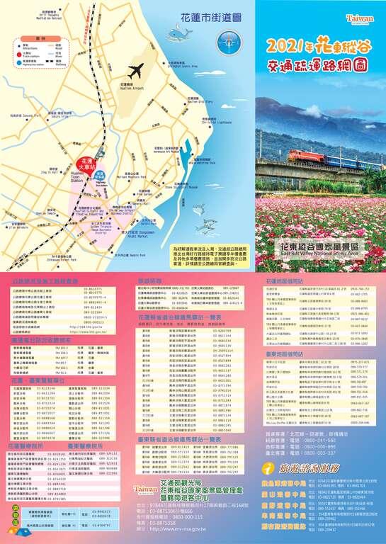 2021「228日和平紀念日連續假期」交通疏運摺頁2