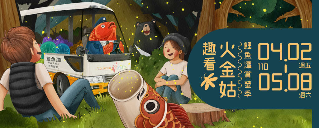 "Registration for ""2021 Liyu Lake Fireflies Festival"" starts on March 11th!"