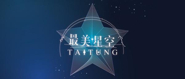 2021台東最美星空音樂會